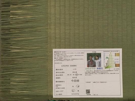 畳表(熊本産畳表)の画像