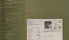 畳表(熊本産畳表)のサムネイル画像
